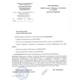 Сертификат соответствия продукции от 2015 года